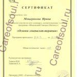 гештальт-терапия Мещерякова